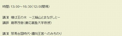 8月23日(土)大神神社主催第11回 三輪山セミナーイン東京
