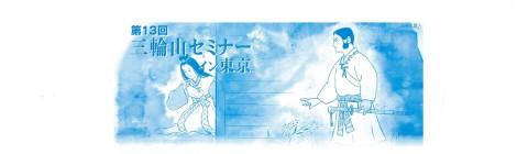 8月20日(土)大神神社主催第13回 三輪山セミナーイン東京