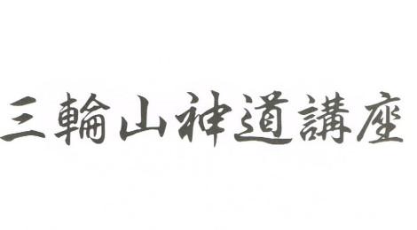 小冊子「三輪山神道講座」