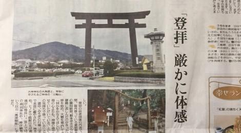読売新聞関西版 5月18日夕刊   「おまいり日和」に三輪山の記事が掲載されています。  根本先生のコメントも載ってます!