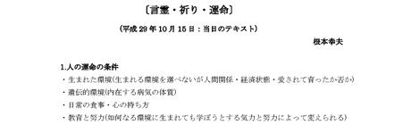 神道講座が10月15日ホテルモントレ横浜の会場で開催されました。