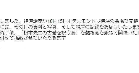 10月15日神道講座と「根本先生の古希を祝う会」