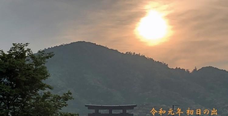 令和元年の三輪山